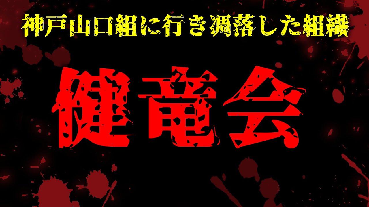 図 最新 組織 神戸 山口組