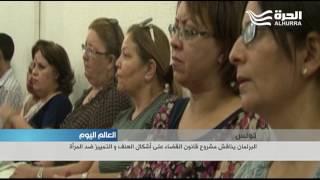 البرلمان التونسي يناقش مشروع قانون القضاء على أشكال العنف والتمييز ضد المرأة