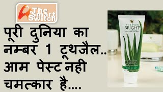 Forever Bright Toothgel Benefits | Hindi | Ankit Jain | FLP | Daily Care | #CrackTheDeal