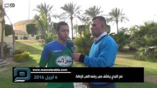 مصر العربية | عمر النجدي يكشف سبب رفضه اللعب للزمالك