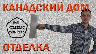 видео Гипсокартон в каркасном доме