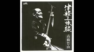 「1973 - 高橋竹山 - 津軽三味線」(Takahashi Chikuzan/Tsugaru Shamisen) -FULL ALBUM-