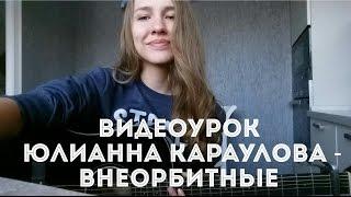 Видеоурок Юлианна Караулова - Внеорбитные ( разбор на гитаре )