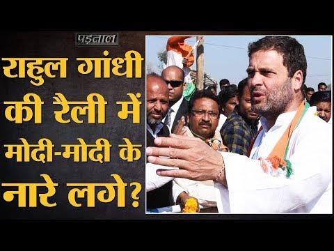 Rahul Gandhi के सामने लोग 'Modi-Modi' क्यों करने लगे? | Fact Check l The Lallantop