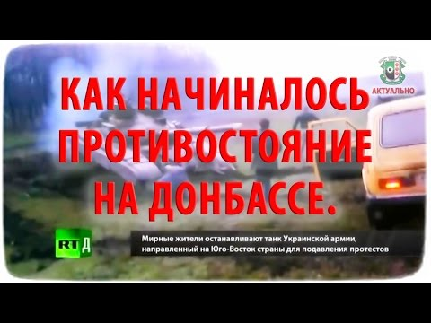 Граждани Юго Востока Украины сняли фильм о том как все начиналось !