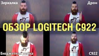 Обзор веб-камеры для стримов - Logitech C922