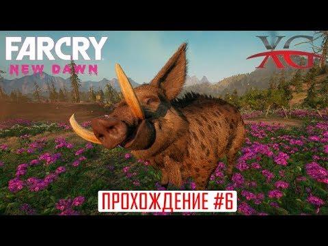🚜 Готовимся к войне с Микки и Лу, тюрьма | Far Cry 6 New Dawn Прохождение #6