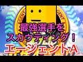 【プロ野球スピリッツA】Sランクをゲットし放題!?エージェントAをやってみた!part101