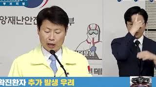 코로나19_중앙재난안전대책본부 【5월 8일 11시 온라…