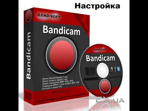 Bandicam, настройка и возможные проблемы.