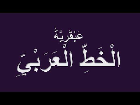 عبقرية الخط العربي - YouTube
