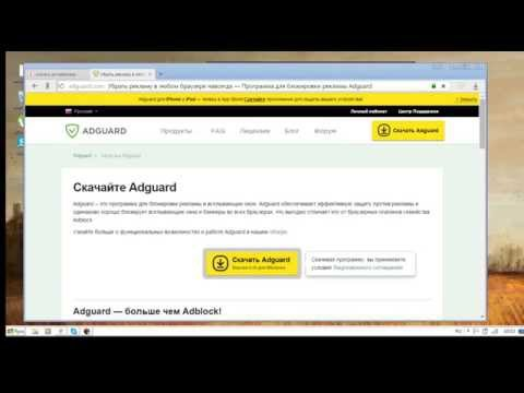 как убрать рекламу с браузера яндекс или гугл?!