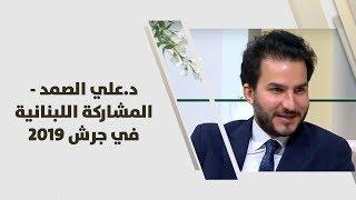 د.علي الصمد - المشاركة اللبنانية في جرش 2019