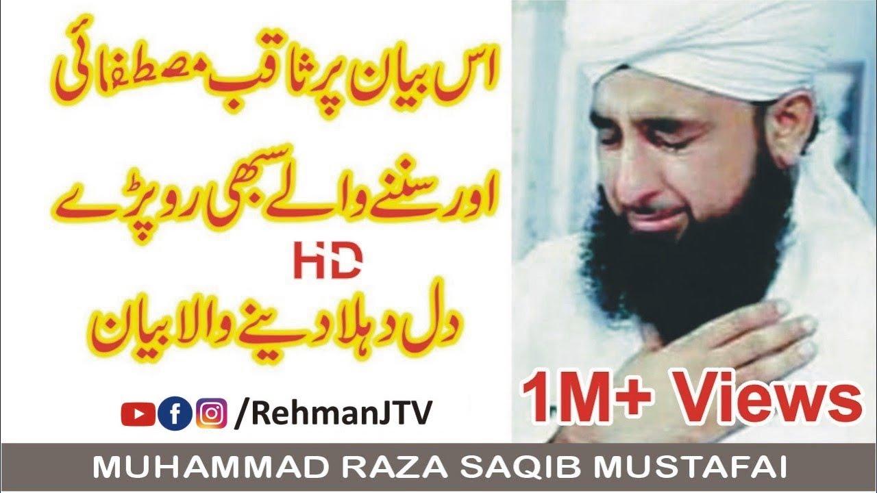 Download Hazoor SAW ka Rula Dene Wala Waqiya Emotional Bayan Of Raza SaQib Mustafai latest