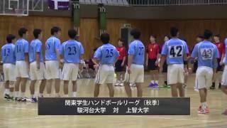 【Highlights 2016】ハンドボール部 秋季リーグ 対上智大学戦
