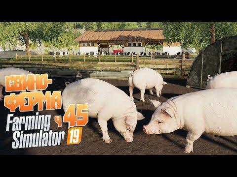 Farming Simulator 19 ч45 - Свиноферма Обзор новой фермы Алексея