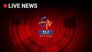 Etv Urdu Live Stream | Urdu News Live Today