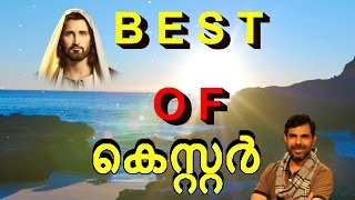 Best of kester | Malayalam christian devotional songs of  kester