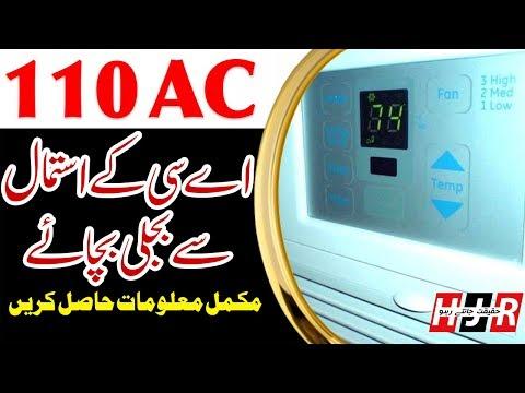 110v AC Bill   How To Save Electricity Bill   Portable Ac - Ship Ac    Haqeeqat Jante Raho