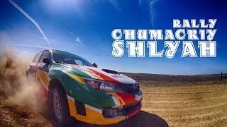 Ралли Чумацкий шлях 2016 / Rally Chumackiy Shlyah by Angels Studio