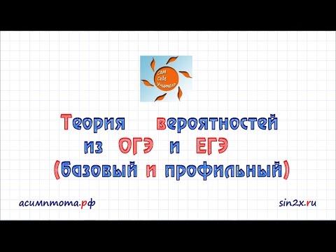 Теория вероятности или видео про вероятность.из YouTube · Длительность: 1 мин19 с