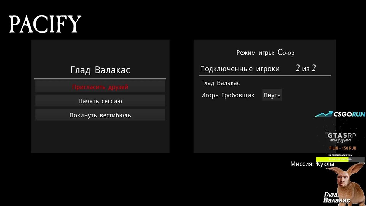 Глад Валакас - Stream 2.11.2020 (1)