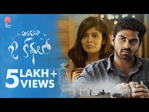 Anaganaga O Kathalo | Latest Telugu Independent Film [4K] | Chaitanya, Gayathri Jujare | Shivadeep