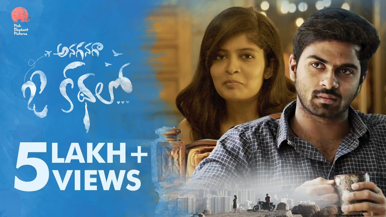 Download Anaganaga O Kathalo | Latest Telugu Independent Film [4K] | Chaitanya, Gayathri Jujare | Shivadeep