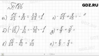 № 186 - Математика 6 класс Зубарева