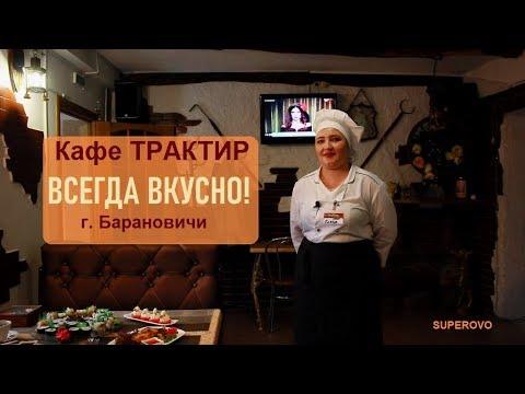 Кафе Трактир в Барановичах с фирменным стилем