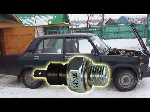 ремонт датчика давления ВАЗ 2107
