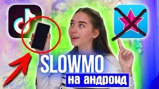 SLOW MO на АНДРОИД / ТОП 7 Приложений для Клипов в Tik Tok
