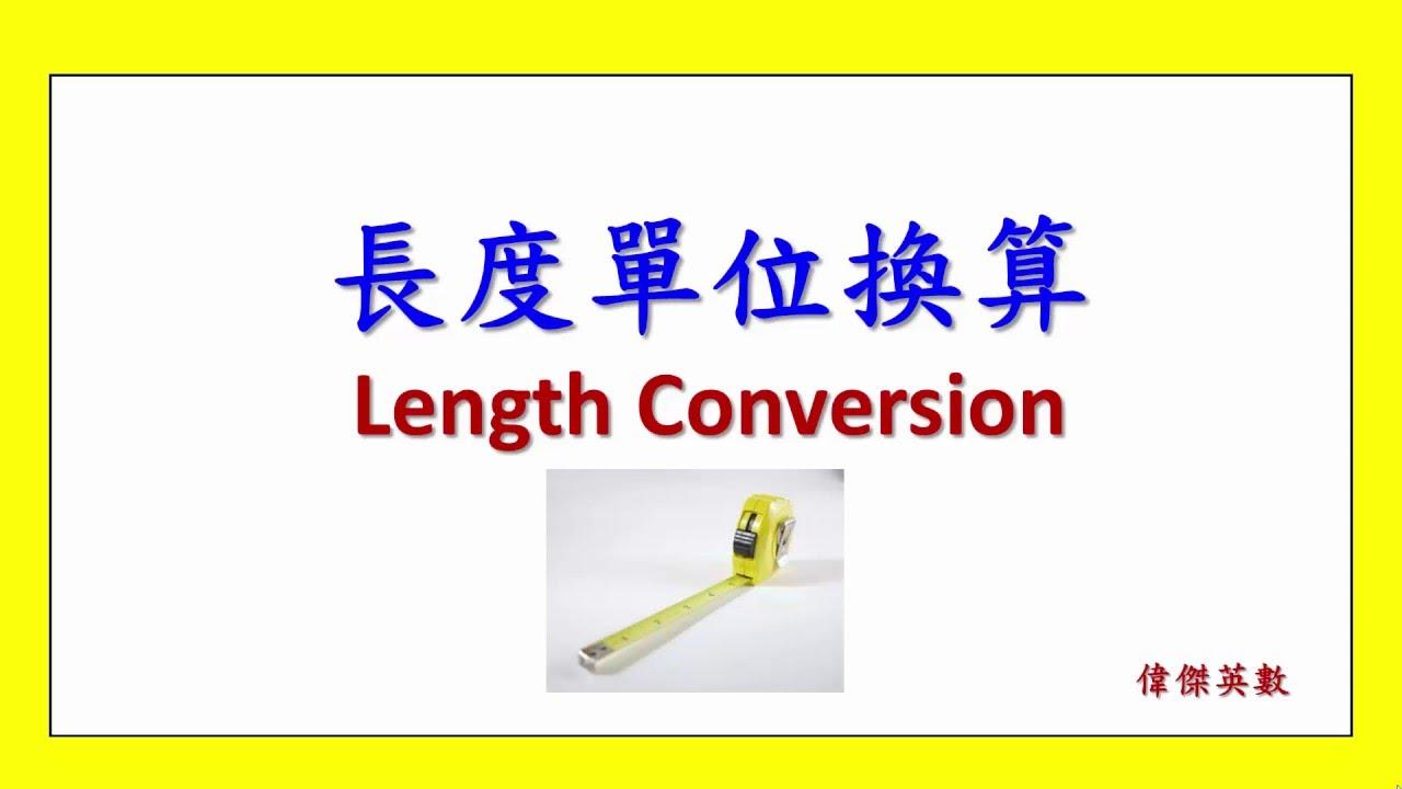長度單位換算 四年級數學 (Grade 4 math - Length Conversion) - YouTube