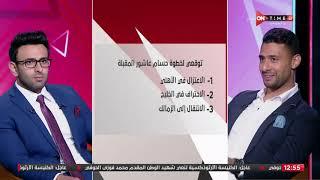 جمهور التالتة - ك. أحمد عادل عبد المنعم يجيب على أسئلة إبراهيم فايق في (فقرة السبورة)
