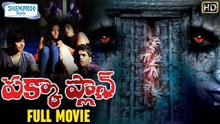 Pakka Plan Latest Telugu Full Movie HD | Subhash | Nagesh | Bhawani | Yuvarani | Shemaroo Telugu