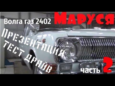 Волга газ 2402 Маруся. Тест драйв #купитьволгу #волгагаз24