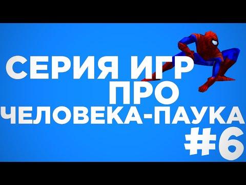 Игры про Человека-Паука #6