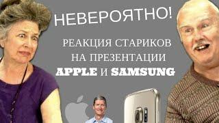 Реакция стариков на презентации Apple и Samsung (прикол и пародия)