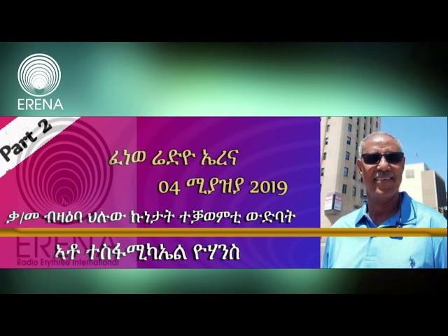 Interview with Tesfamichael Yohannes. Part 2. Thursday 04 April 2019.