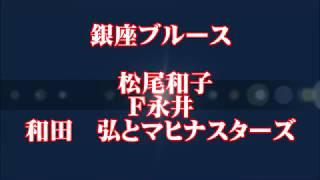 松尾和子&和田弘とマヒナスターズ - 銀座ブルース
