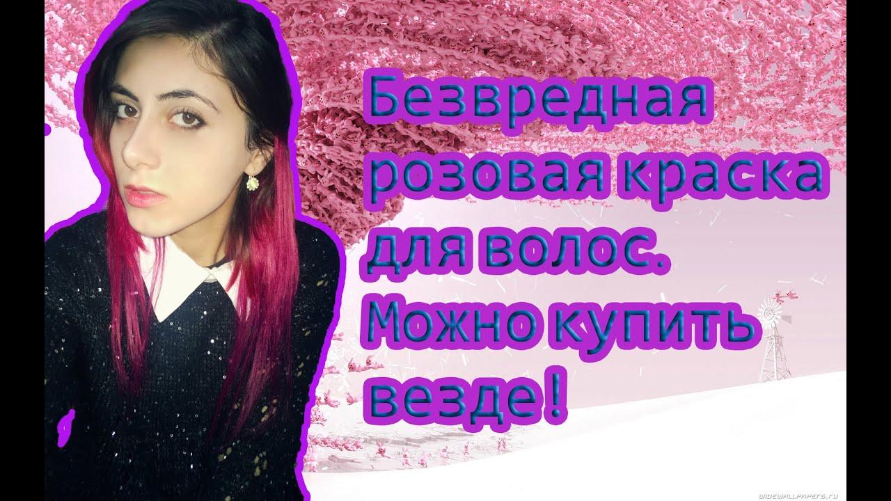 Розовый краска для волос