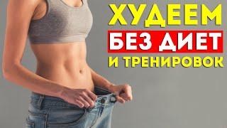 Топ 10 продуктов для ПОХУДЕНИЯ Как похудеть к лету за неделю Похудеть без голодовки и тренировок