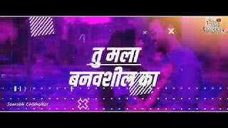 Love Marriage Preet Bandre New Marathi Whatsapp Status Romantic Whatsapp Status