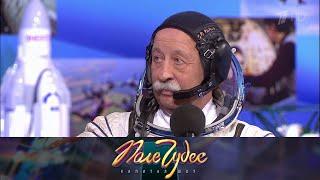 Поле чудес. Дню космонавтики. Выпуск от 09.04.2021