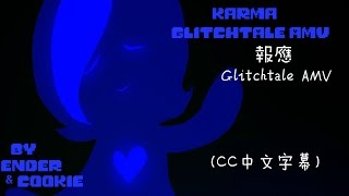 Glitchtale By: https://www.youtube.com/user/camilacachito2929 此影...