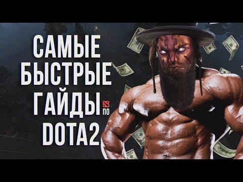 видео: Самый быстрый гайд - magina/anti mage dota 2