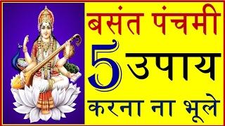 बसंत पंचमी के दिन क्या करे Vasant Panchami puja tips 2017 in hindi