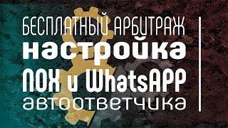 Бесплатный Арбитраж. Настройка NOX и Whatsapp автоответчика
