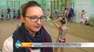 РЕН Новости Псков 03.04.2017 # Международные соревнования по гимнастике