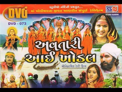 Gujarati Full Movie | Avtari Aai Khodal | Shree Maa Khodiyar Ni Aitihasik Story